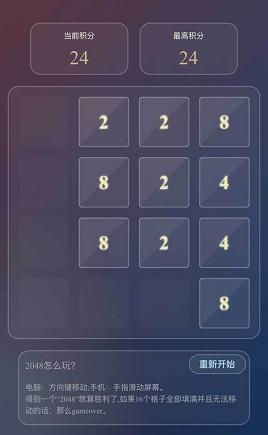 休闲2048小游戏源码