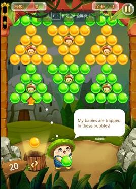 仿泡泡龙益智小游戏解救小蘑菇