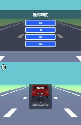 h5实现的赛车小游戏源码