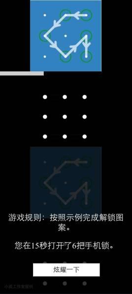 有趣的触屏手势解锁小游戏源码