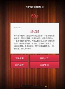 手机移动端智力答题测试小游戏源码