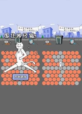有趣的围住神经猫游戏源码