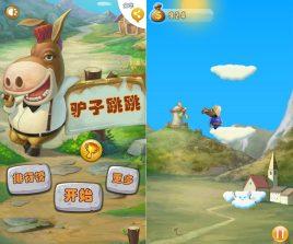 有趣的驴子跳跳游戏源码