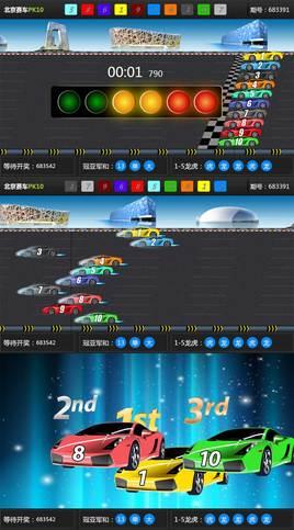 有趣的赛车比赛开奖游戏源码