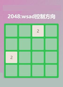 带音乐的2048小游戏源码