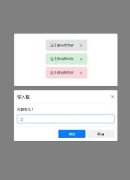 蓝色的bootstrap浮动消息框插件