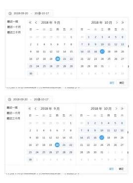 实用的datepicker范围时间日期选择插件