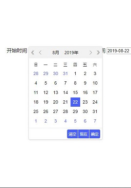 蓝色的选择一年范围日期时间插件