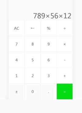 仿苹果手机端计算器源码