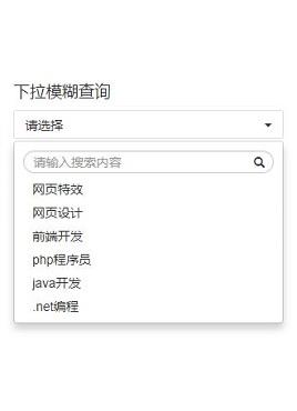 实用的下拉搜索菜单插件源码