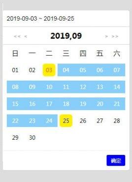 实用的日期范围选择日历插件