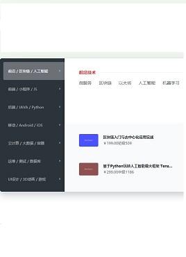 实用的网站分类导航轮播图