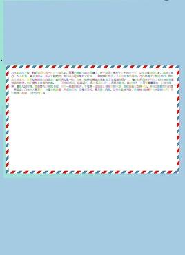 基于jquery的彩色文字显示动画特效