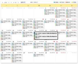 基于jquery的j日历记事本源码
