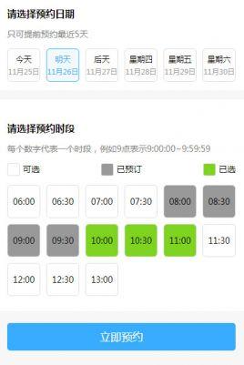 实用的日期和时间段选择源码插件