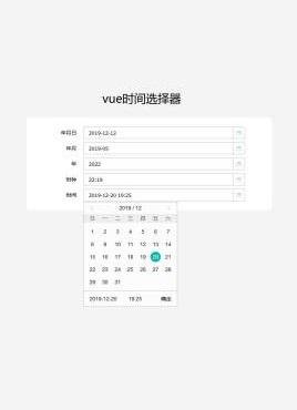使用的vue日期选择插件