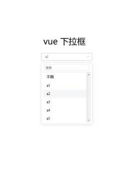 实用的vue带搜索框下拉框插件源码