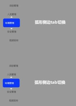 个性的侧边弧形tab页面切换源码