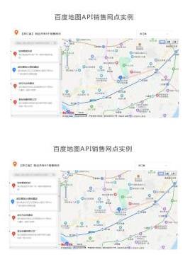 基于百度地图定位省市网点特效