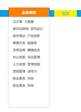 蓝色的常用网站左侧分类导航