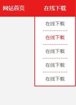 红色的纯CSS水平二级导航