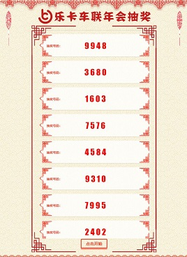 红色的中国风年会抽奖特效