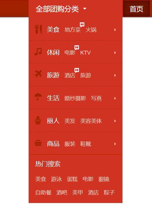 红色的商品商品分类侧边栏列表特效