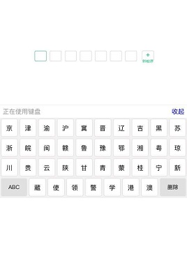 实用的手机移动端车牌号码输入键盘特效
