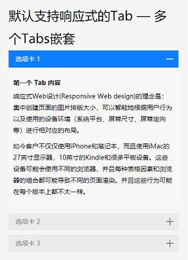 响应式的Tabs选项卡插件