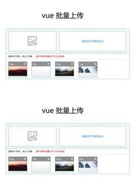 基于vue的多文件上传插件