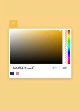 在线颜色选择器改变背景特效