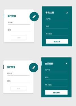 简洁的注册登录框动态切换特效