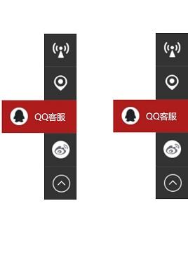 红色的win8风格侧边在线客服特效