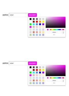 实用的颜色选拾取插件