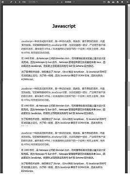 实用的弹窗PDF文档在线预览插件