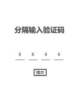 简单的四位分隔输入验证码提交特效