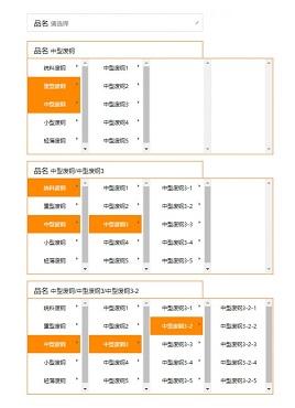 橙色的四级联动商品分类菜单特效