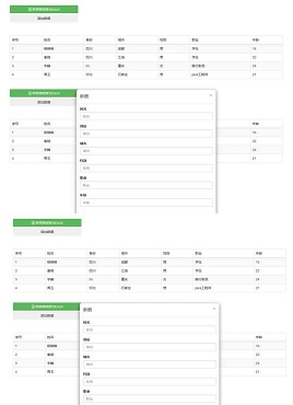 实用的jquery表格导出Excel特效
