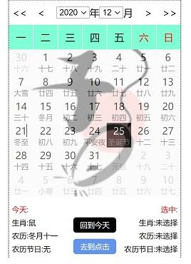 创意的水墨中国风日期插件特效