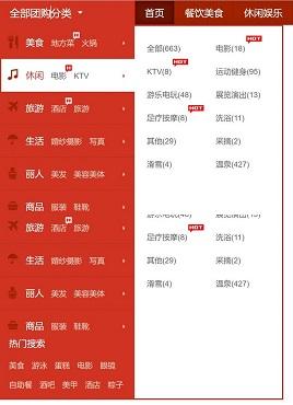 红色的商品侧边栏导航栏菜单