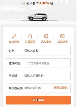 简洁的手机移动端汽车申请表单特效
