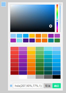 实用的颜色选择器特效