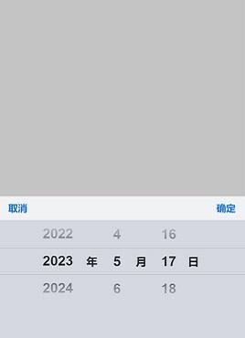 仿iOS风格手机移动端日期时间选择控件