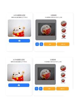 实用的网页获取摄像头拍照并裁剪图片上传特效