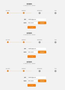 简洁的邮箱找回密码流程表单特效