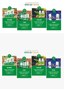 绿色的产品分类图片特效