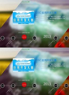酷炫d的公司发展历程大事记时间轴记录特效