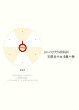 响应式的jQuery自定义设置大转盘项目抽奖
