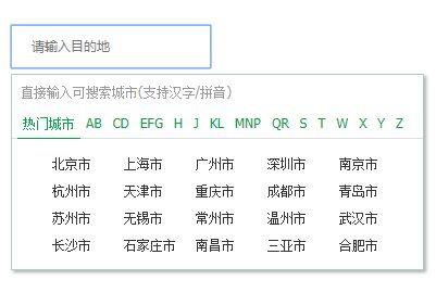 按字母分类的各大城市选择插件源码