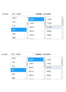 蓝色省市县三级联动菜单源码